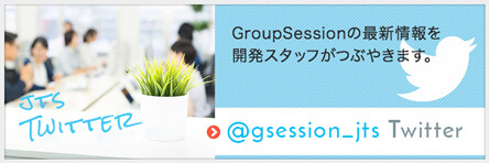 GroupSession Twitter
