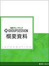무료 버전 GroupSession 요약 자료