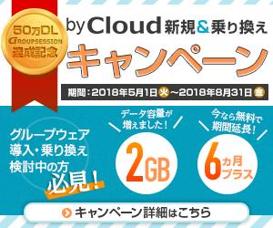 byCloudスマートプラン 新規・乗り換えキャンペーン実施中!
